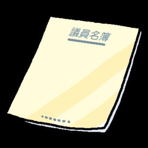 議員名簿サムネイル