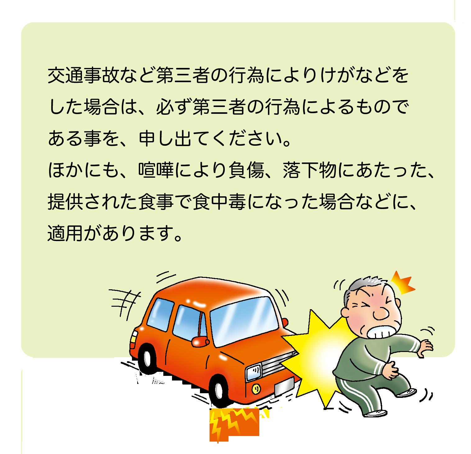 交通事故などの第三者の行為によりけがなどをした場合は、必ず申し出て下さい。