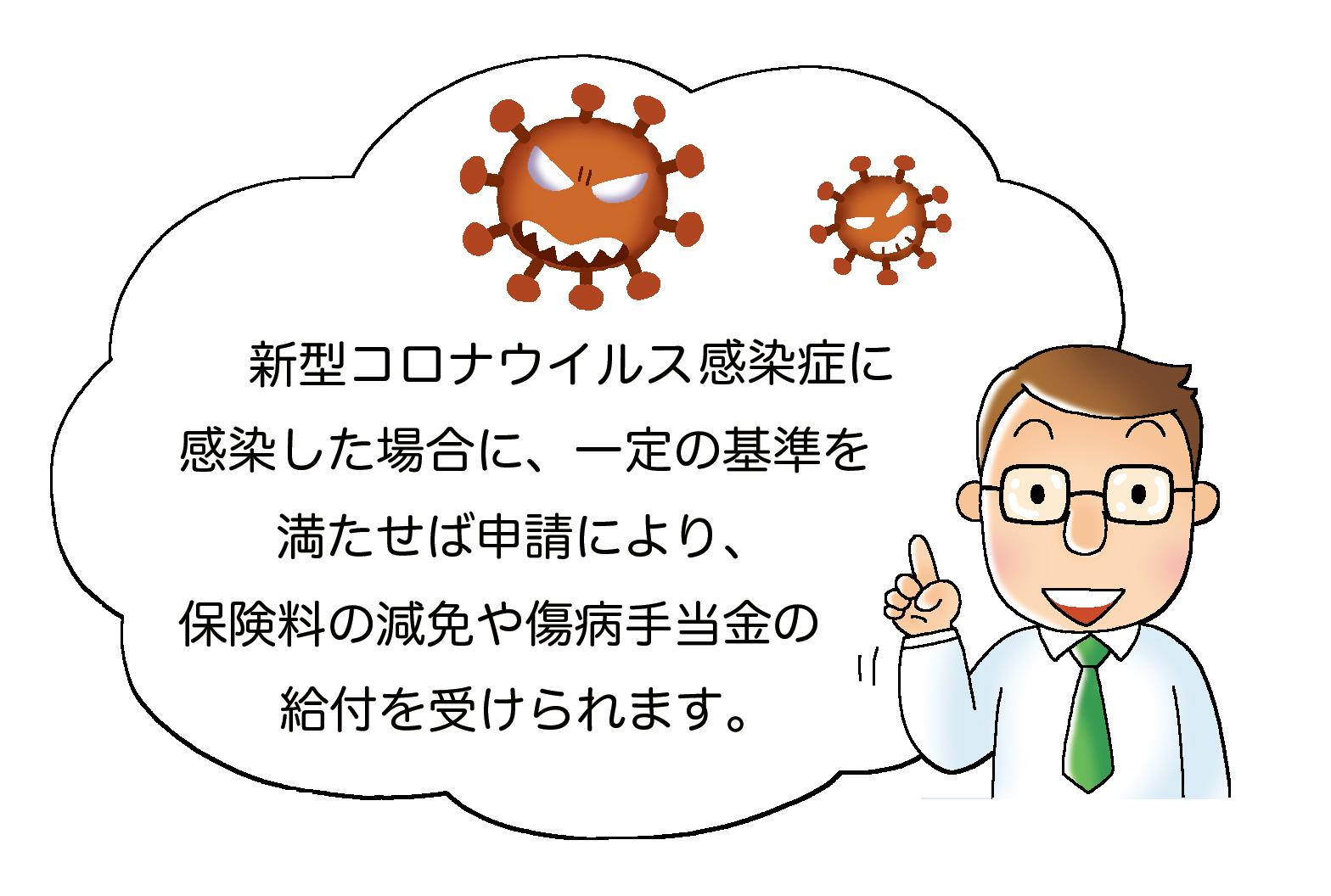新型コロナウィスル感染症に感染した場合、一定の基準を満たせば給付を受けられます。