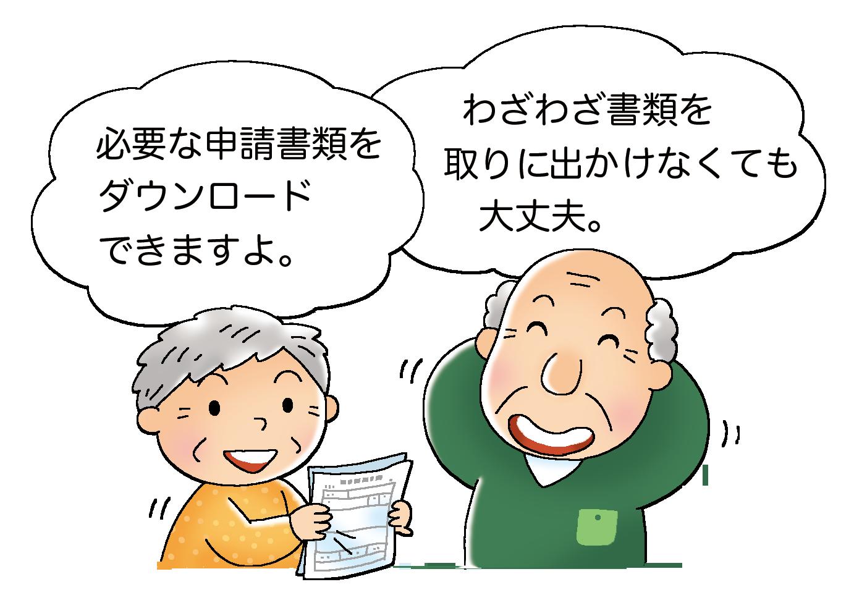 高齢者夫婦が「必要な書類をここからダウンロードできるからで取りに行かなくても大丈夫」という会話をしている画像