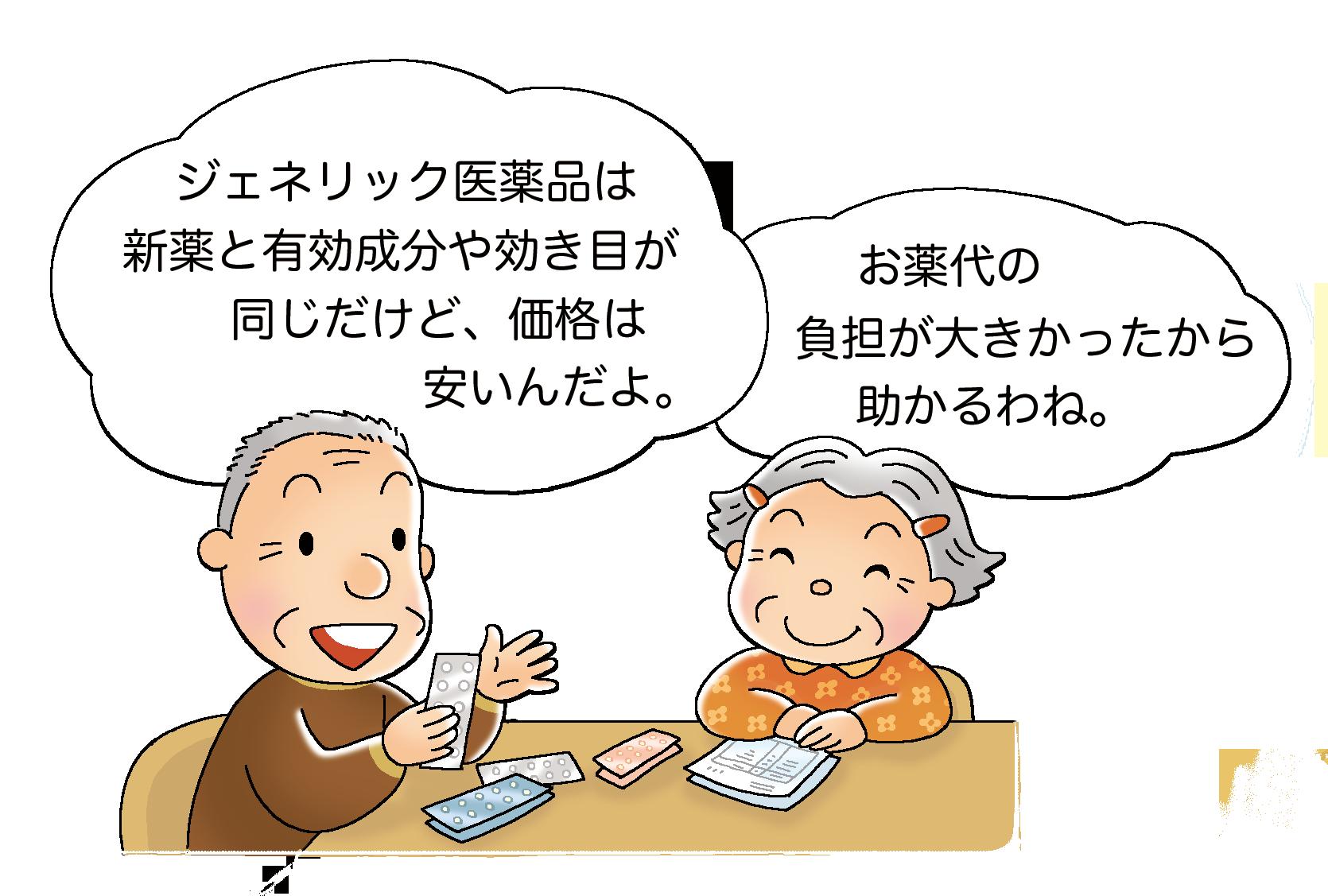 ジェネリック医薬品について会話をしている高齢者夫婦の画像