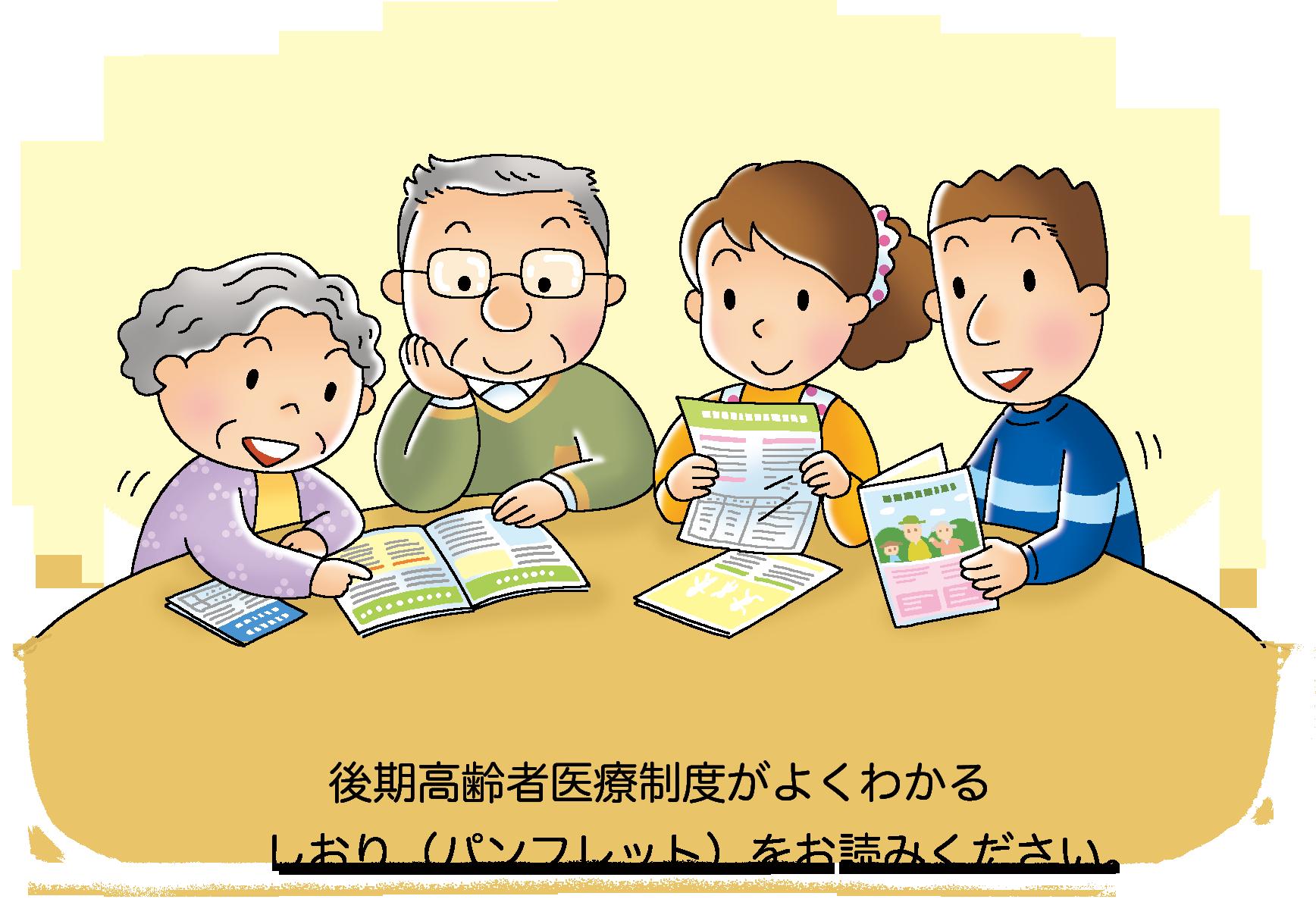 高齢者夫婦とその家族でパンフレットを見ている画像